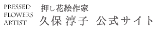 押し花絵作家 久保淳子オフィシャルページ